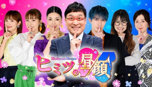 『ヒミツの昼顔』より (C)TBSの画像