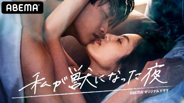 ABEMAオリジナルドラマ『私が獣になった夜』キービジュアル(C)ABEMAの画像