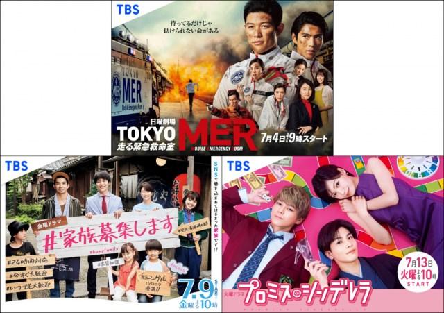 「TBS夏ドラマ展」より (C)TBSの画像