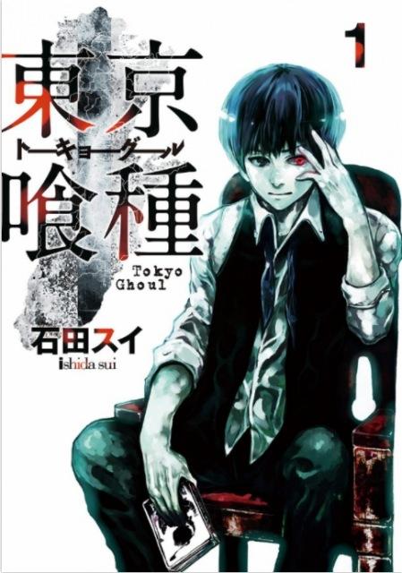 『東京喰種』コミックス1巻の画像