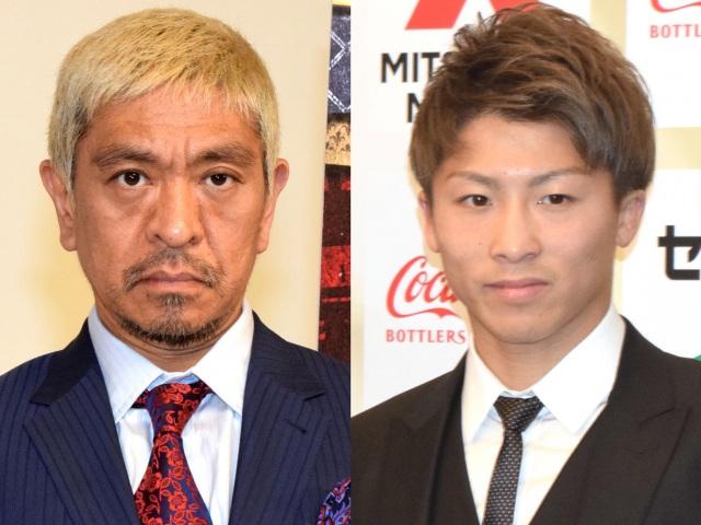 (左から)松本人志、井上尚弥 (C)ORICON NewS inc.の画像