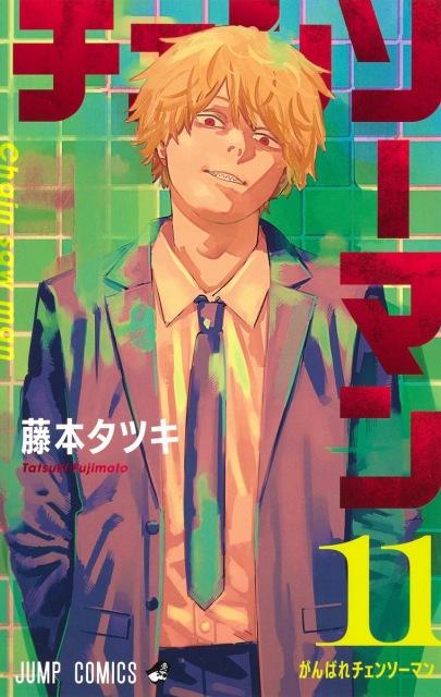 漫画『チェンソーマン』コミックス11巻の画像
