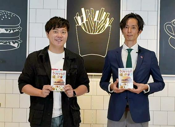 日本マクドナルド50周年記念ほんのハッピーセットミニ図鑑『マクドナルド』オンラインメディアブリーフィングの模様の画像