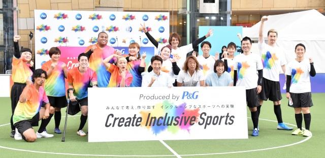"""P&G『Create Inclusive Sports』~性別や年齢、身体的特徴などにとらわれない""""新しいサッカー""""を創り、体験するイベント~の模様 (C)ORICON NewS inc.の画像"""