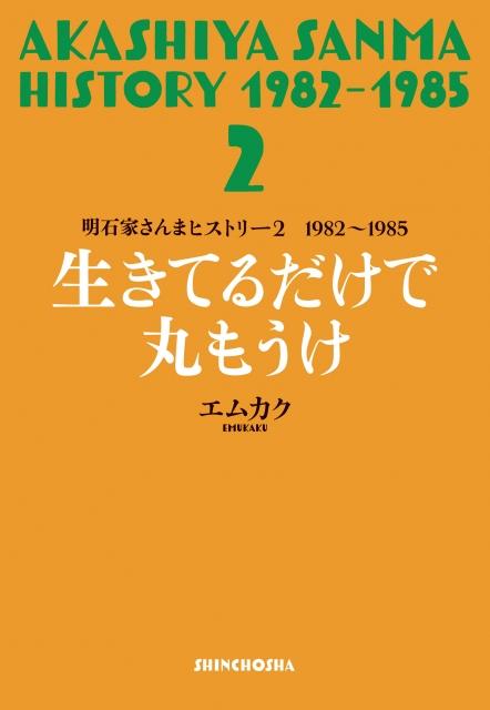 『明石家さんまヒストリー2 1982~1985 生きてるだけで丸もうけ』が発売(C)新潮社の画像