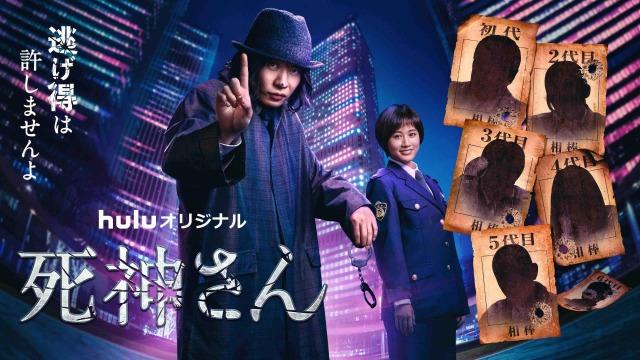 田中圭×堤幸彦、Huluオリジナル『死神さん』ビジュアル (C)Huluの画像