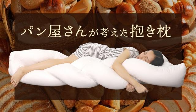こねたてパン生地のようなもっちり触感抱き枕、『堕落の一歩』の画像