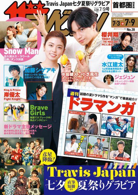 『週刊ザテレビジョン』7/9号の表紙を飾る中島健人&小芝風花の画像