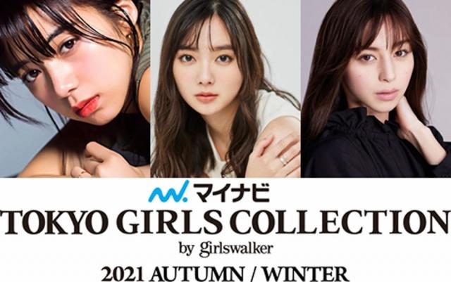 『第33回 東京ガールズコレクション 2021 AUTUMN/WINTER』に出演する(左から)池田エライザ、新川優愛、中条あやみの画像