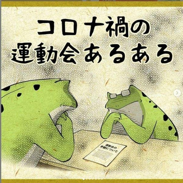 ユウコトリトリさんの『コロナ禍の運動会あるある』(@yuko_toritori)の画像