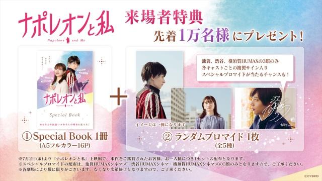 来場者特典「Special book&ブロマイド」=映画『ナポレオンと私』(7月2日公開) (C)CYBIRDの画像