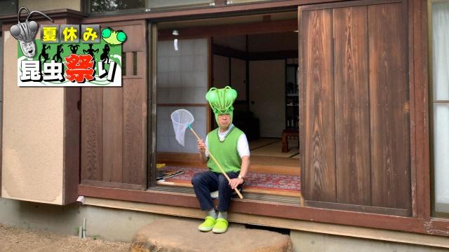『香川照之の昆虫すごいぜ!「カマキリ先生といた夏は ベスト・オブ・すごいぜ!を打ち上げ祭」』の放送が決定(C)NHKの画像