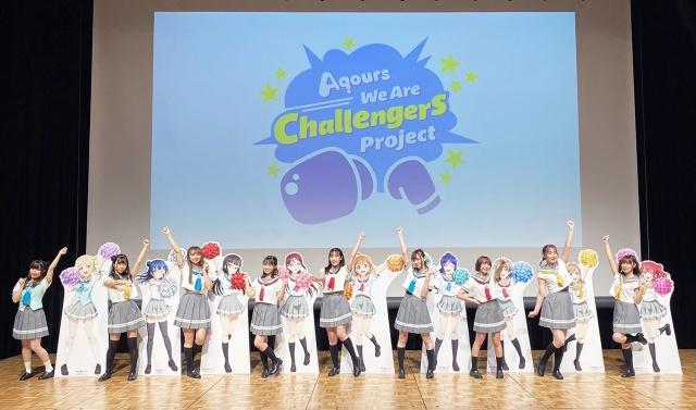 Aqours6周年プロジェクト「We Are Challengers Project」に出席した9人のメンバー(C)2017 プロジェクトラブライブ!サンシャイン!!の画像