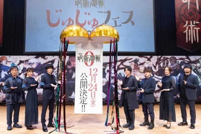 『呪術廻戦』スペシャルイベント「じゅじゅフェス 2021」の様子の画像