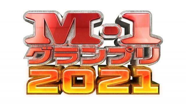 『M-1グランプリ2021』が始動(C)ABCの画像