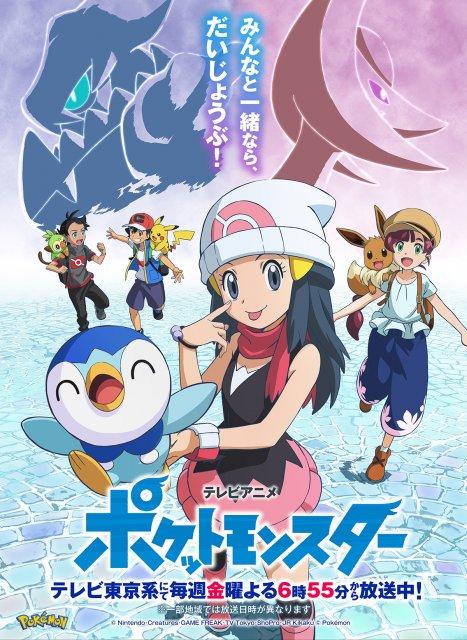 アニメ「ポケットモンスター」のキービジュアル(C)Nintendo・Creatures・GAME FREAK・TV Tokyo・ShoPro・JR Kikaku (C)Pokemonの画像