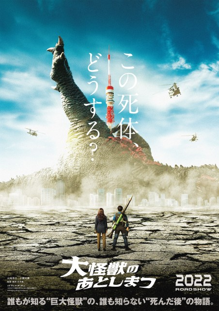 空想特撮エンターテイメント『大怪獣のあとしまつ』(2022年公開)ティザービジュアル (C)2022「大怪獣のあとしまつ」製作委員会の画像