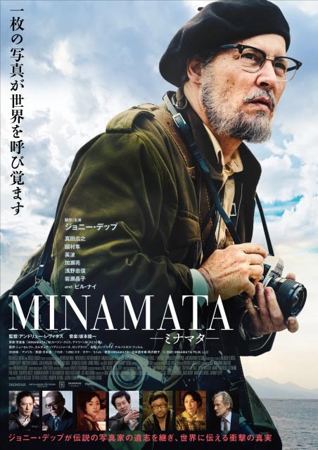 ジョニー・デップ主演映画『MINAMATA(原題)』(9月23日公開) (C) Larry Horricksの画像