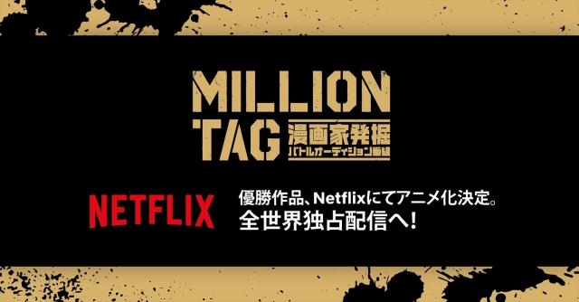 漫画家発掘バトルオーディション番組『MILLION TAG』。優勝作品はNetflixでアニメ化され、全世界に向けて配信されることに!の画像