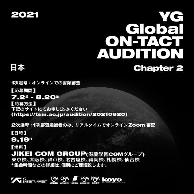 YGエンターテインメントが日本で10代男女を対象にしたオーディション開催を発表の画像