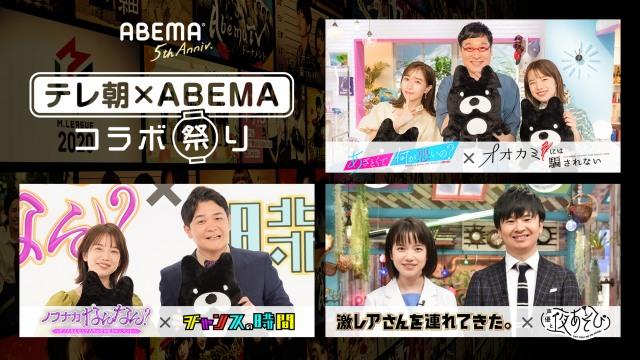 ABEMA開局5周年を記念して、テレビ朝日の人気バラエティー番組とのコラボ祭りの画像