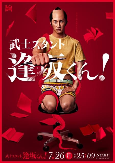 ジャニーズWEST濵田崇裕主演『武士スタント逢坂くん!』メインビジュアル (C)NTV/JSの画像
