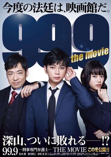 『99.9-刑事専門弁護士-THE MOVIE』第1弾ポスタービジュアル (C)2021『99.9-THE MOVIE』製作委員会の画像