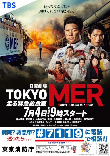 『TOKYO MER~走る緊急救命室~』と東京消防庁のコラボポスター (C)TBSの画像