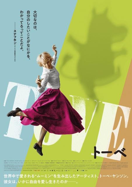 ムーミンを生み出したフィンランドの作家トーベ・ヤンソンの半生を描いた映画『TOVE/トーベ』(10月1日公開)日本版ポスター (C) 2020 Helsinki-filmi, all rights reservedの画像