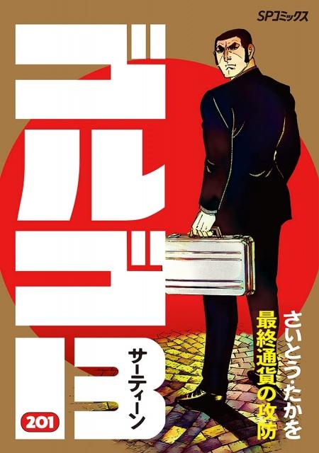 『ゴルゴ13』コミックス第201巻の画像