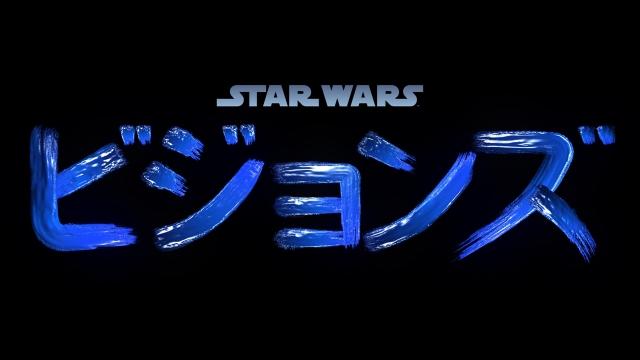 『スター・ウォーズ:ビジョンズ』ディズニープラスで9月22日(水)より独占配信開始(C)2021 TM & c Lucasfilm Ltd. All Rights Reserved.の画像