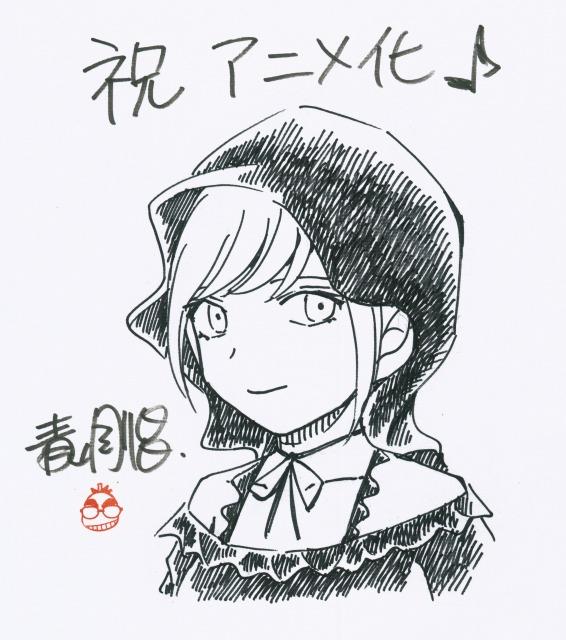 アニメ『死神坊ちゃんと黒メイド』放送記念 青山剛昌先生の応援イラストの画像