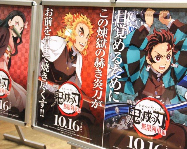 『劇場版「鬼滅の刃」無限列車編』のポスター (C)ORICON NewS inc.の画像