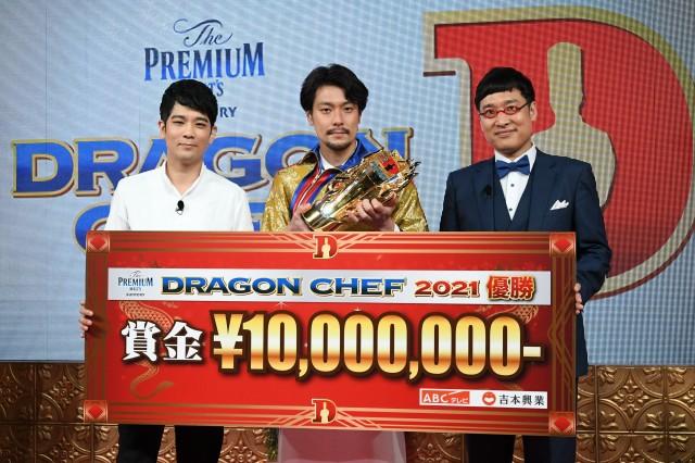 次世代スター料理人発掘番組『ザ・プレミアム・モルツ presents DRAGON CHEF 2021』初代チャンピオンは下國伸シェフ(C)DRAGON CHEF 2021の画像