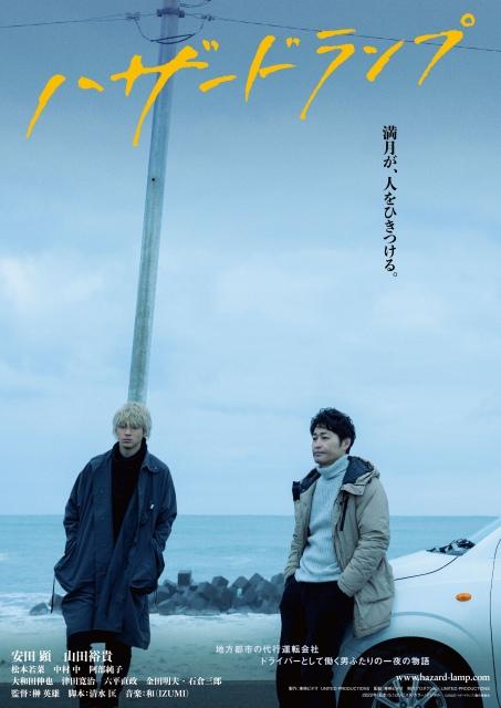 安田顕(右)、山田裕貴(左)が共演、映画『ハザードランプ』(2022年春公開)ティザーポスタービジュアル (C)2022「ハザードランプ」製作委員会の画像