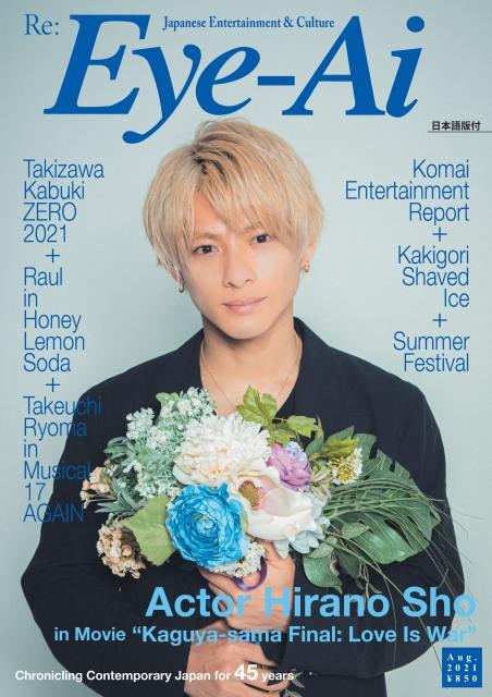 King & Prince・平野紫耀表紙『Eye-Ai』8月号の重版が決定(C)Eye-Ai/あいあいの画像