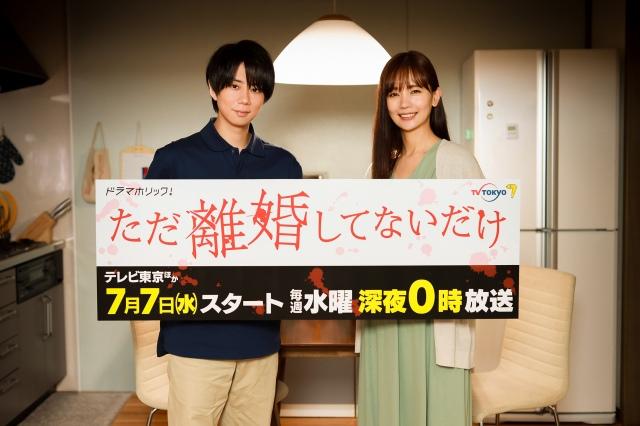 北山宏光がドラマ『ただ離婚してないだけ』に主演(C)テレビ東京の画像
