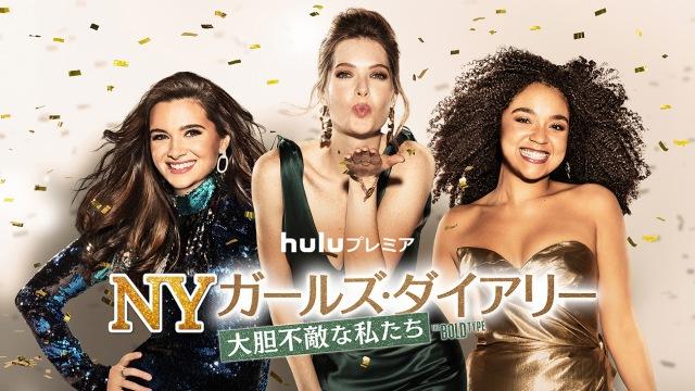 海外ドラマ『NYガールズ・ダイアリー 大胆不敵な私たち』シーズン5、動画配信サービス「Hulu」で7月21日より独占配信 (C)2021 Universal Television LLC. ALL RIGHTS RESERVED.の画像