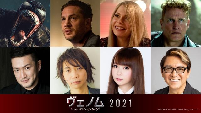 映画『ヴェノム:レット・ゼア・ビー・カーネイジ』(2021年公開)日本語吹替版声優の続投を発表 (C)2021 CTMG. (C) & TM 2021 MARVEL. All Rights Reserved.の画像