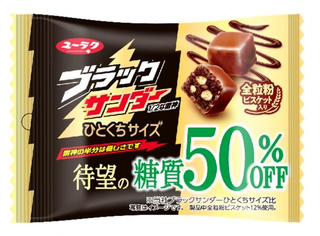 『ブラックサンダーひとくちサイズ 糖質50%OFF』の画像