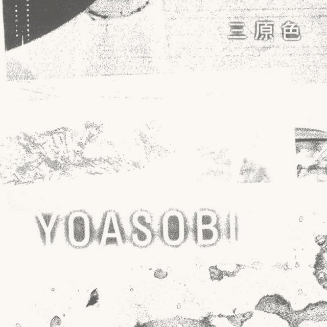 YOASOBI「三原色」(YOASOBI/7月2日配信開始)の画像