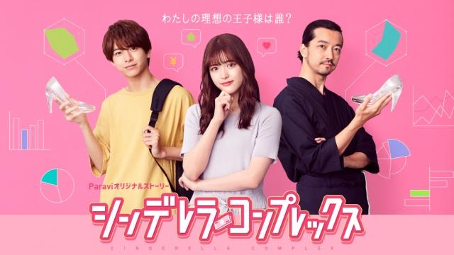 松村沙友理が主演を務める『シンデレラ・コンプレックス』(C)橘オレコ/小学館  (C)共同テレビジョン/TBSの画像