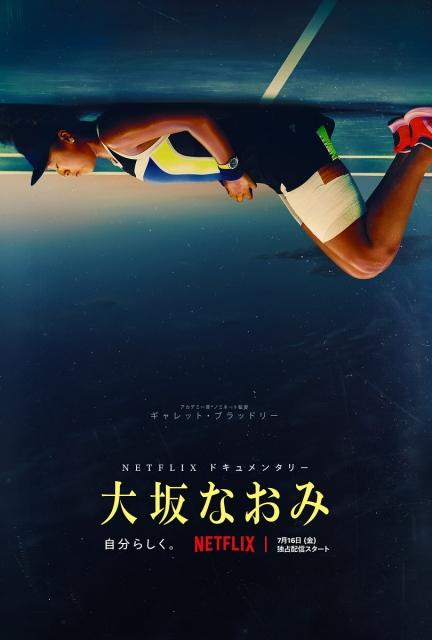 Netflix オリジナルドキュメンタリーシリーズ『大坂なおみ』7月13日よりNetflixで独占配信の画像