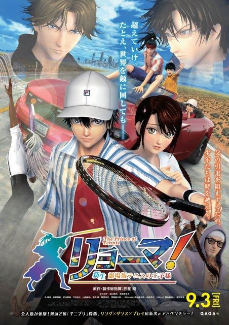 9月3日に公開する3DCG映画『リョーマ! The Prince of Tennis 新生劇場版テニスの王子様』メインビジュアルの画像