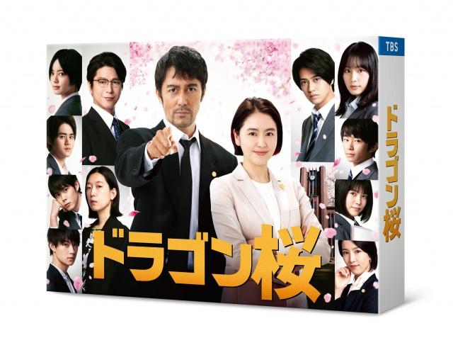 『ドラゴン桜(2021年版)』ブルーレイ&DVD/11月10日発売/TCエンタテインメント (C)三田紀房/コルク (C)TBSの画像