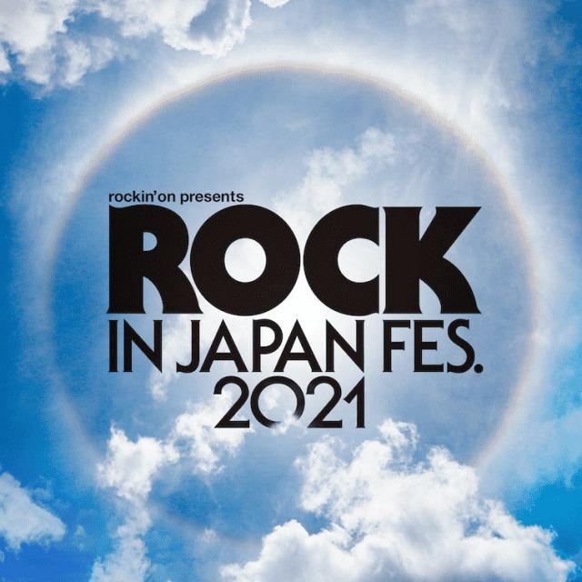 『ROCK IN JAPAN FESTIVAL 2021』が開催中止の画像