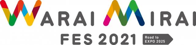 『Warai Mirai Fes 2021~Road to EXPO~2025』が万博記念公園で開催の画像