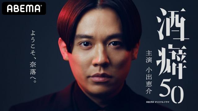 ABEMAオリジナルシリーズ新作ドラマ『酒癖50』ビジュアル(C)ABEMAの画像