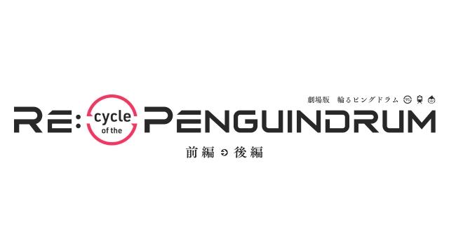 劇場版『RE:cycle of the PENGUINDRUM』2022年前後編2部作で公開の画像