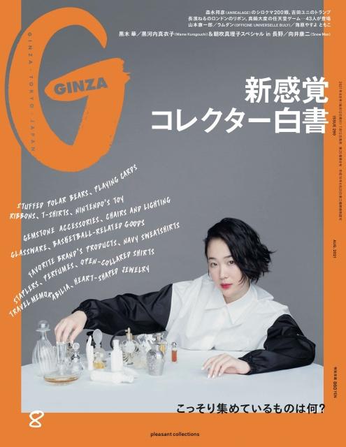 12日発売『GINZA』8月号にSnow Manの向井康二が登場 (C)マガジンハウスの画像